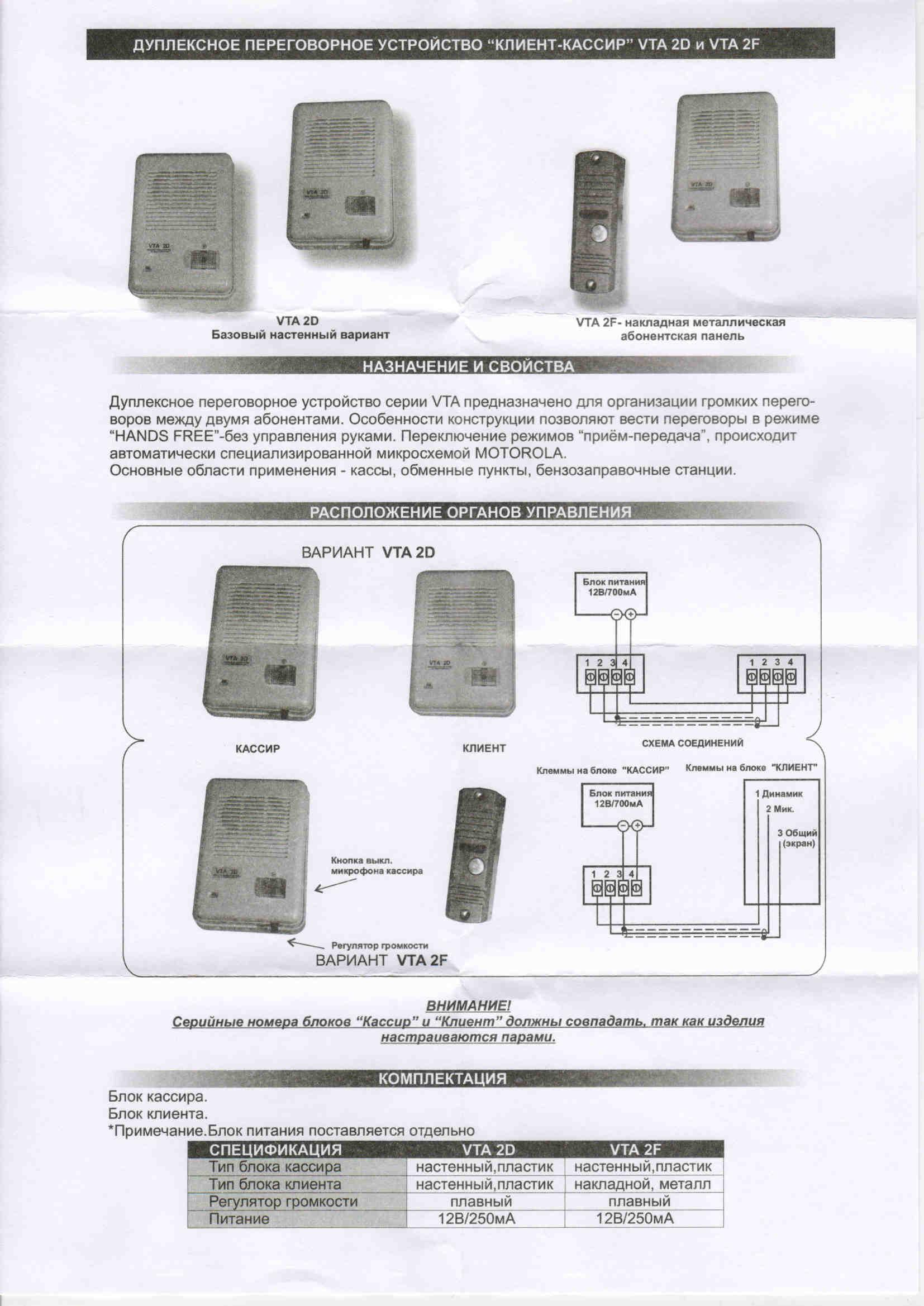Переговорное устройство vta 2f схема подключения